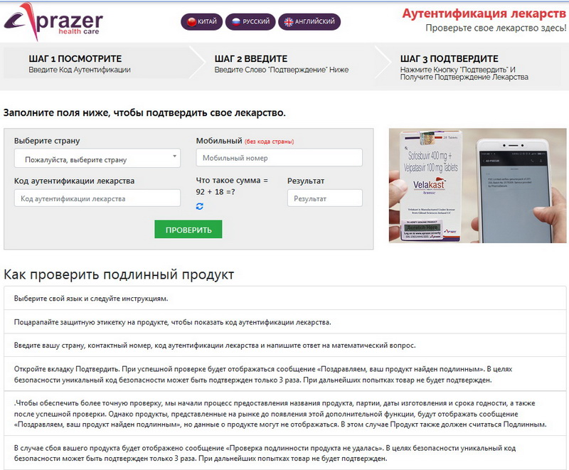 Проверка подлинности препаратов от компании Aprazer